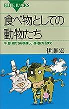 表紙: 食べ物としての動物たち 牛、豚、鶏たちが美味しい食材になるまで (ブルーバックス) | 伊藤宏