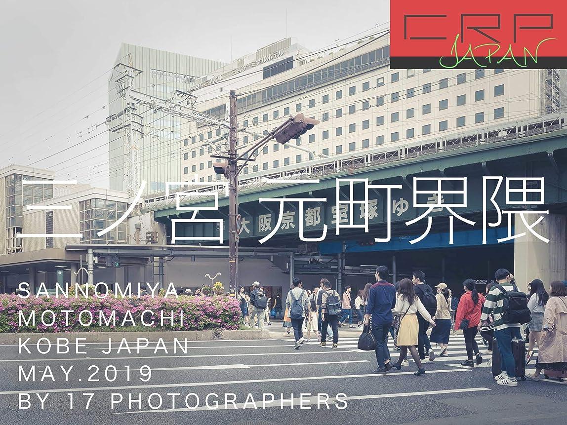 ミシン目控える石写真集 CRP JAPAN 三ノ宮 元町界隈 KOBE JAPAN  MAY.2019    BY 17 photographers