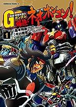 表紙: 超級!機動武闘伝Gガンダム 爆熱・ネオホンコン!(1) (角川コミックス・エース) | 島本 和彦
