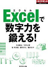 Excelで数字力を鍛える! 週刊ダイヤモンド 特集BOOKS