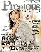表紙: Precious (プレシャス) 2021年 2月号 [雑誌] | Precious編集部