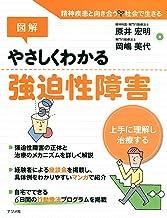 表紙: 図解やさしくわかる強迫性障害 | 原井宏明