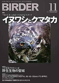BIRDER (バーダー) 2014年 11月号 [雑誌]