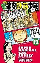 表紙: 毎度!浦安鉄筋家族 12 (少年チャンピオン・コミックス) | 浜岡賢次