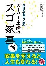 表紙: NHK「あさイチ」スーパー主婦のスゴ家事術 | 伊豫部紀子