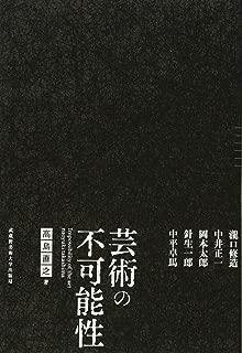 芸術の不可能性: 瀧口修造 中井正一 岡本太郎 針生一郎 中平卓馬