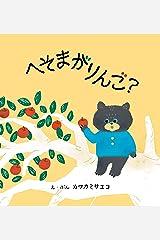 へそまがりんご? 絵本 (SLOWLYGROW BOOKS) Kindle版