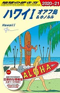 C01 地球の歩き方 ハワイ1 オアフ島&ホノルル 2020~2021