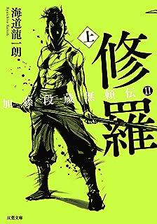 加藤段蔵無頼伝 : 2 修羅(上) (双葉文庫)