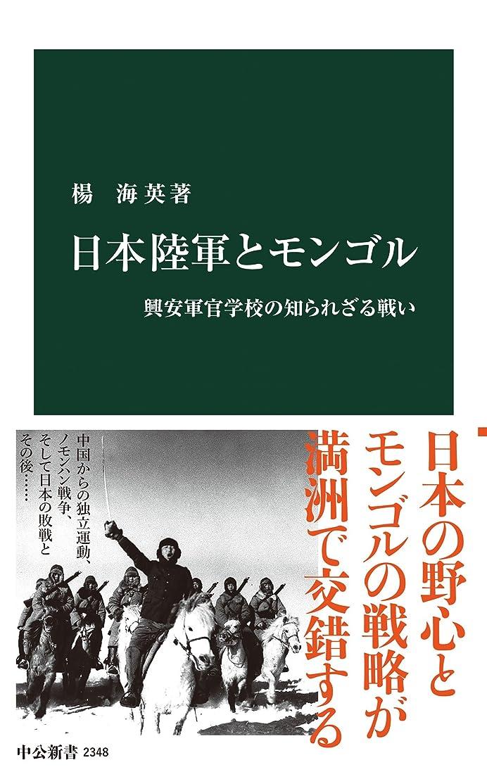 ワイヤー生き残りアルミニウム日本陸軍とモンゴル 興安軍官学校の知られざる戦い (中公新書)