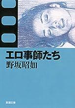 表紙: エロ事師たち(新潮文庫)   野坂昭如