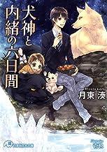 表紙: 犬神と内緒の六日間【イラスト入り】 (花丸文庫) | 壱也