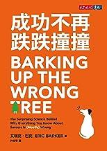 成功不再跌跌撞撞: Barking Up the Wrong Tree: The Surprising Science Behind Why Everything You Know About Success Is (Mostly) Wrong...