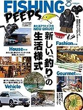 FISHING PEEPS(フィッシングピープス)[雑誌]: つり人 2021年 6月号 増刊