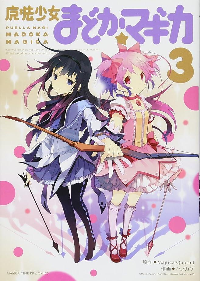確かな最後にホステス魔法少女まどか☆マギカ (3) (まんがタイムKRコミックス フォワードシリーズ)