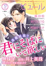 Pur Comics Vol.10 (ピュールコミックス)