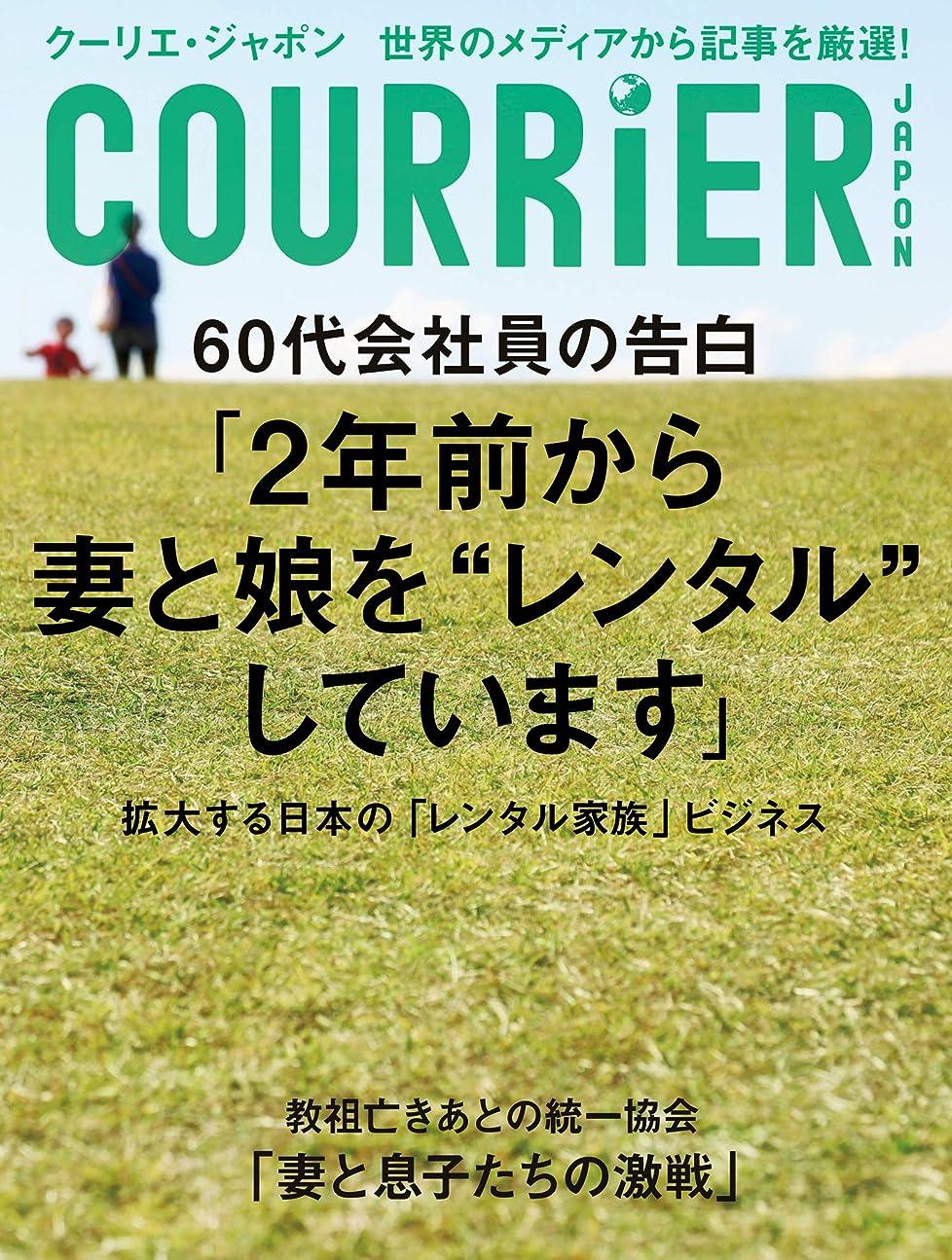 飲み込む志す奨励COURRiER Japon (クーリエジャポン)[電子書籍パッケージ版] 2019年 2月号 [雑誌]