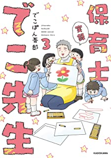 実録 保育士でこ先生3 (KITORA)