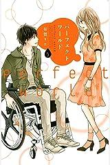 パーフェクトワールド(5) (Kissコミックス) Kindle版