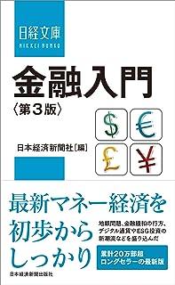 金融入門<第3版> (日経文庫)