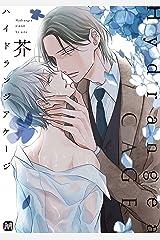 ハイドランジア ケージ【コミックス版】 (MARBLE COMICS) Kindle版