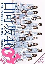 表紙: Quick Japan(クイック・ジャパン)Vol.143  2019年4月発売号 [雑誌] | クイックジャパン編集部