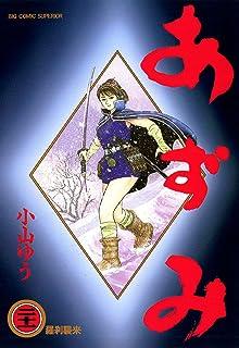 あずみ(21) (ビッグコミックス)