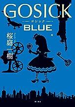 表紙: GOSICK BLUE GOSICK グレイウルフ探偵社編 (角川書店単行本) | 桜庭 一樹