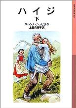表紙: ハイジ 下 (岩波少年文庫) | ヨハンナ・シュピリ