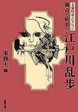 表紙: 文豪怪奇コレクション 猟奇と妖美の江戸川乱歩 (双葉文庫) | 江戸川乱歩