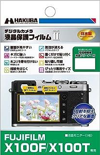 HAKUBA デジタルカメラ液晶保護フィルムMarkII FUJIFILM X100F / X100T専用 DGF2-FX100F