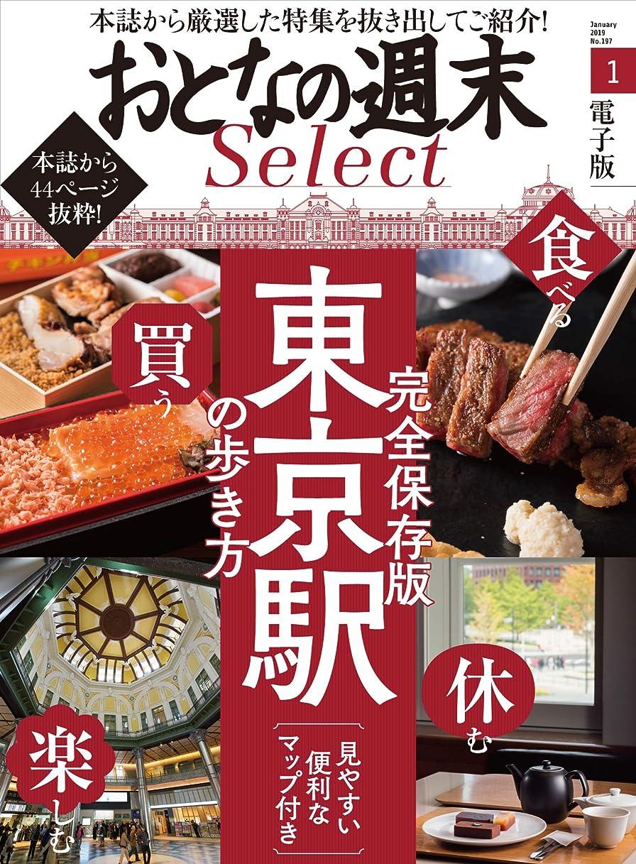 発揮する選択印象おとなの週末セレクト「完全保存版! 東京駅の歩き方」〈2019年1月号〉 [雑誌] おとなの週末 セレクト