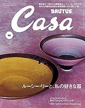 表紙: Casa BRUTUS(カーサ ブルータス) 2015年 10月号 [ルーシー・リーと私の好きな器] [雑誌] | カーサブルータス編集部