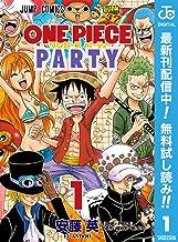ワンピース パーティー【期間限定無料】 1 (ジャンプコミックスDIGITAL)