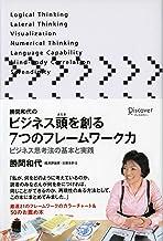 表紙: 勝間和代のビジネス頭を創る7つのフレームワーク力 ビジネス思考法の基本と実践 | 勝間和代