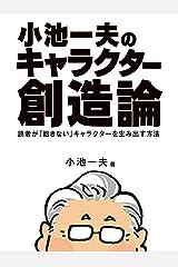 小池一夫のキャラクター創造論 Kindle版