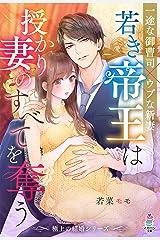 【極上の結婚シリーズ】若き帝王は授かり妻のすべてを奪う (マカロン文庫) Kindle版