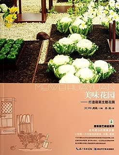 Delicious Garden- Build Vegetable-Theme Gardens- Green Hand Gardening (Chinese Edition)
