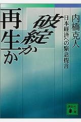 破綻か再生か 日本経済への緊急提言 (講談社文庫) Kindle版