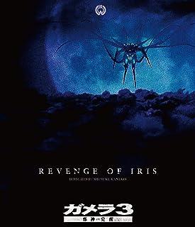 「ガメラ3 邪神<イリス>覚醒」4Kデジタル復元版Blu-ray