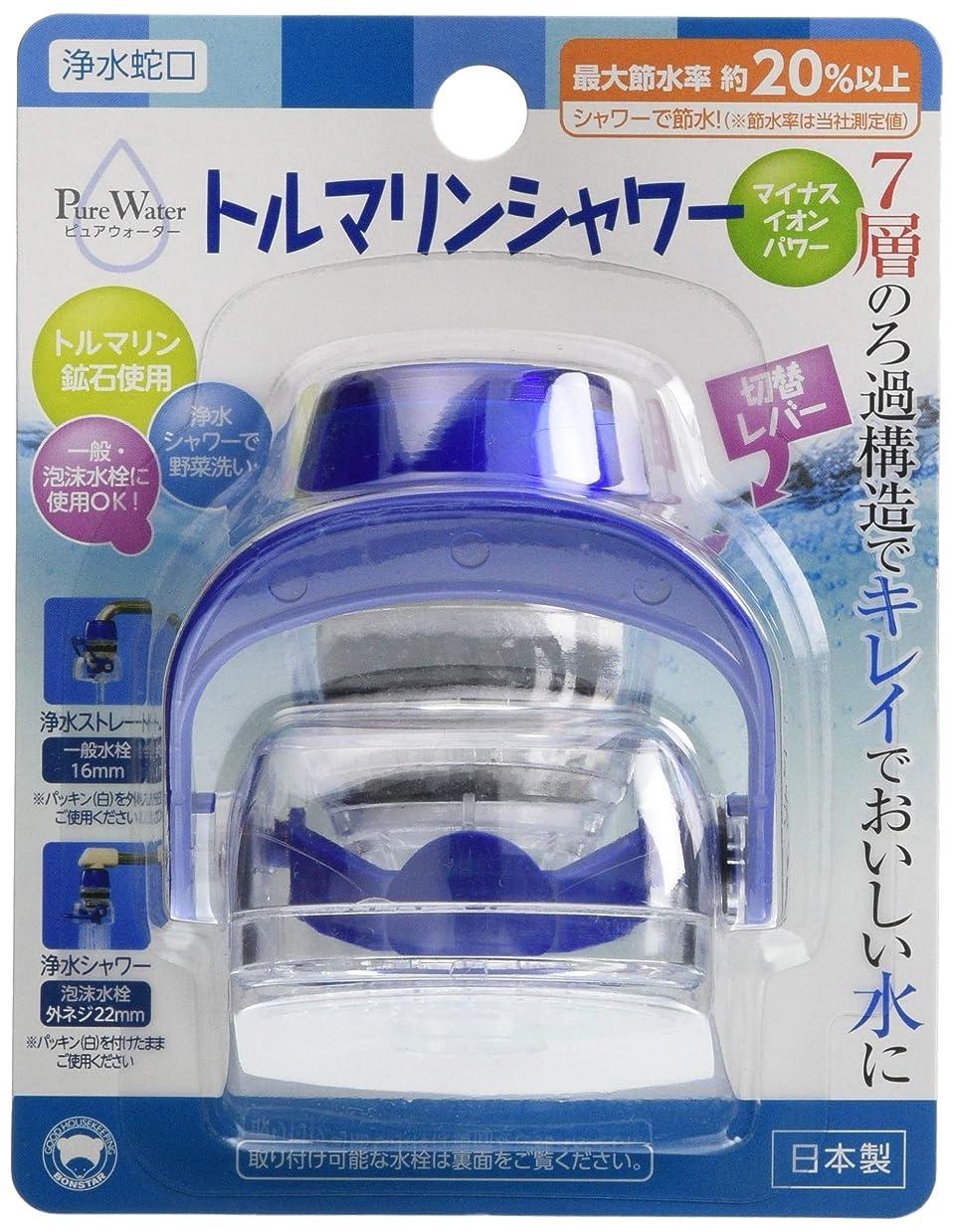 赤道剃る国民ボンスター 蛇口シャワー 日本製 浄水蛇口トルマリンシャワー J-063