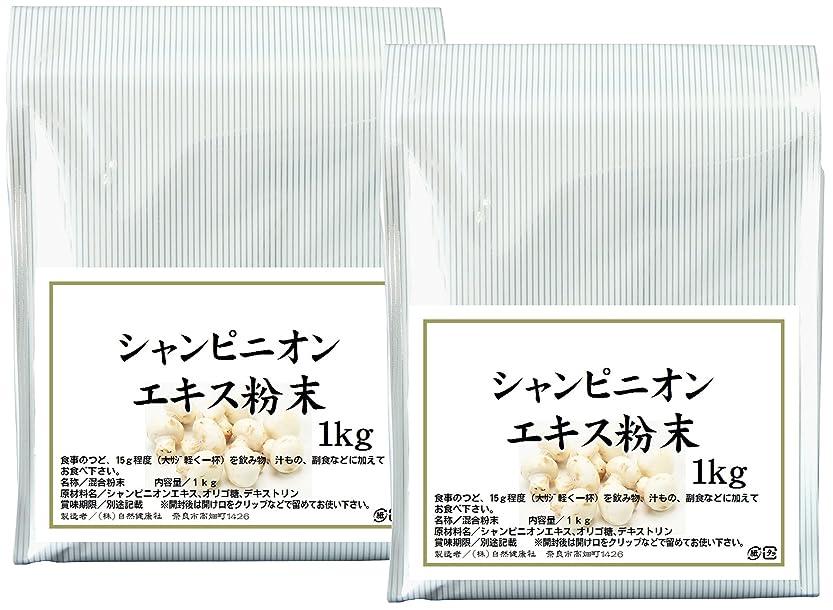 国際解体するスパイ自然健康社 シャンピニオンエキス粉末 1kg×2個 密封袋入り