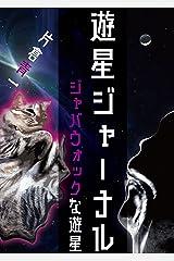 遊星ジャーナル03『ジャバウォックな遊星』 (青聿書房) Kindle版