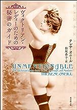 表紙: ヴィクトリアン・レディーのための秘密のガイド | テレサ・オニール