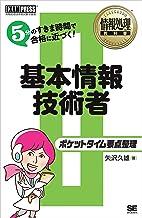 表紙: 情報処理教科書 ポケットタイム要点整理 基本情報技術者 | 矢沢 久雄