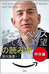 ジェフ・ベゾス 果てなき野望 の読み方 特別編 Kindle版