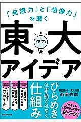 「発想力」と「想像力」を磨く 東大アイデア Kindle版