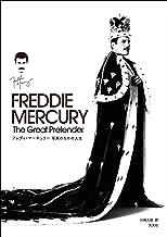表紙: フレディ・マーキュリー 写真のなかの人生~The Great Pretender~ | 川崎 大助