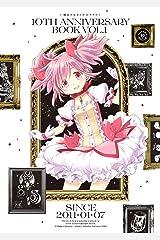 魔法少女まどか☆マギカ 10th Anniversary Book 1巻 (まんがタイムKRコミックス) Kindle版