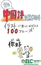 表紙: さぁ中国語をはじめよう イラストで楽しくおぼえる100フレーズ | ELC